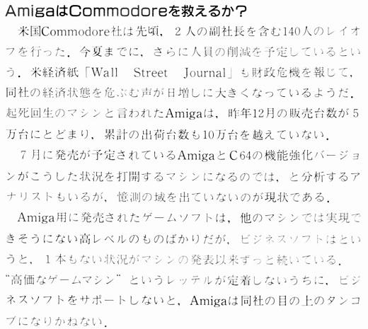 ASCII1986(07)b04_AmigaはCommodore救える?W520.jpg