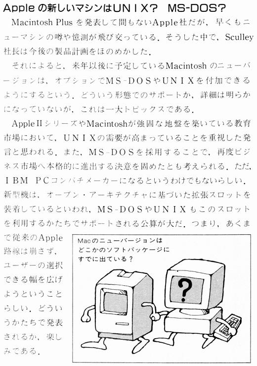 ASCII1986(07)b04_Appleの新マシンW520.jpg