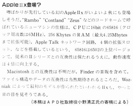 ASCII1986(07)b04_AppleIIX_W520.jpg