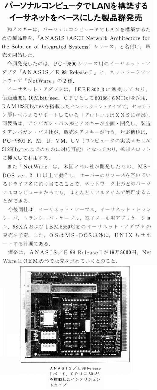 ASCII1986(07)b05_パソコンでLAN_W520.jpg