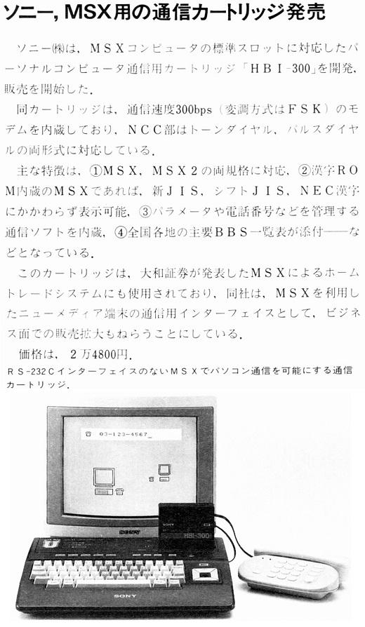 ASCII1986(07)b06_ソニーMSX用通信カートリッジ_W520.jpg