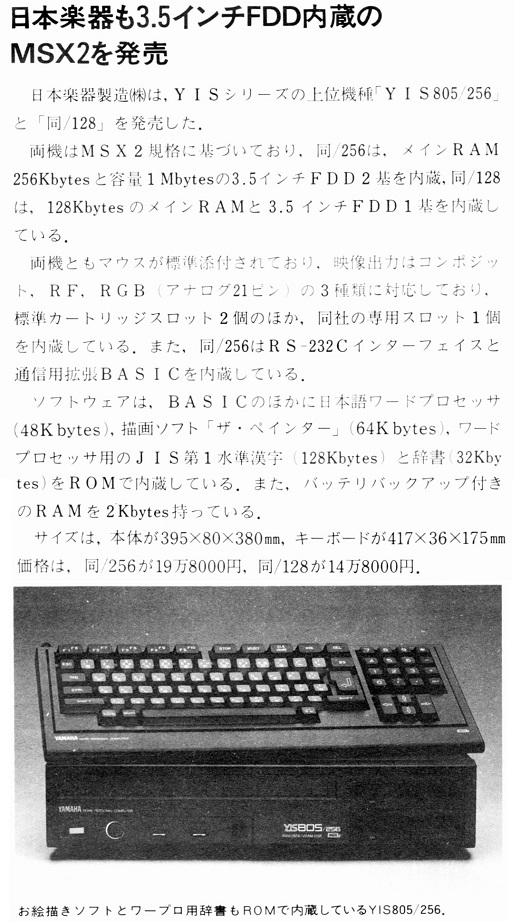 ASCII1986(07)b06_日本楽器MSX2_W520.jpg