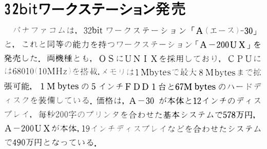 ASCII1986(07)b07_32bitワークステーションW520.jpg