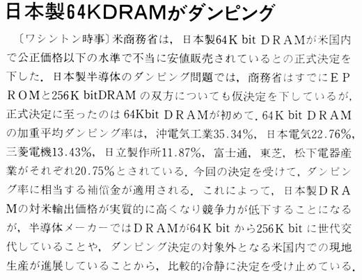 ASCII1986(07)b07_日本DRAMダンピングW520.jpg