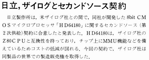 ASCII1986(07)b07_日立ザイログセカンドソースW520.jpg