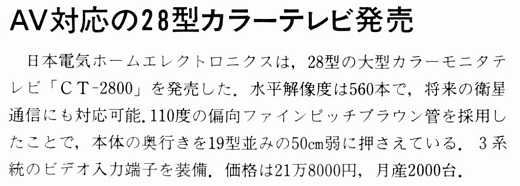 ASCII1986(07)b07_日電28型カラーテレビW520.jpg