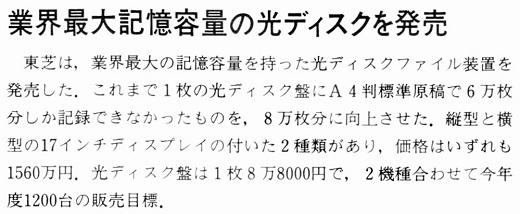 ASCII1986(07)b07_東芝光ディスクW520.jpg