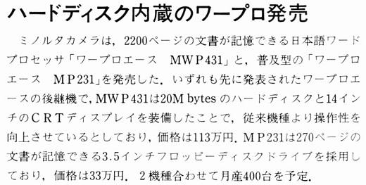 ASCII1986(07)b07_HDD内蔵ワープロW520.jpg