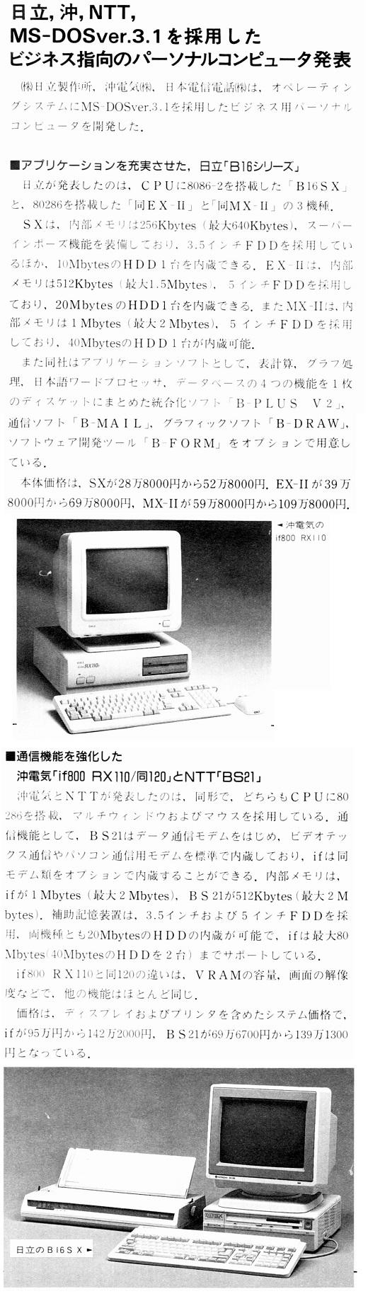 ASCII1986(07)b08_日立沖NTTパソコンW520.jpg