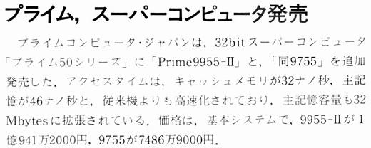 ASCII1986(07)b09_プライムスパコン発売W520.jpg
