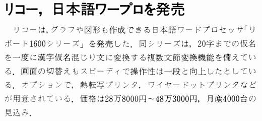 ASCII1986(07)b09_リコーワープロW520.jpg