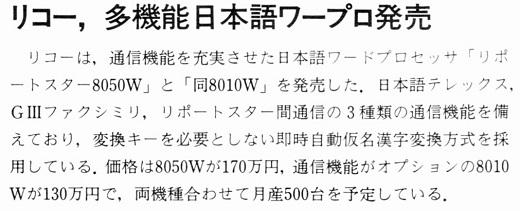 ASCII1986(07)b09_リコー多機能ワープロW520.jpg