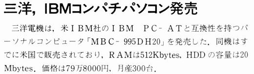ASCII1986(07)b09_三洋IBMコンパチW520.jpg