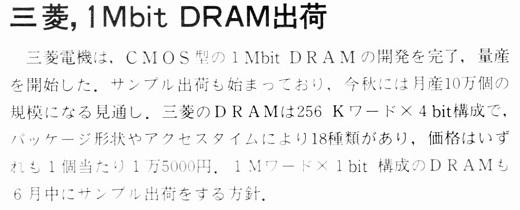 ASCII1986(07)b09_三菱1MbitDRAM出荷W520.jpg