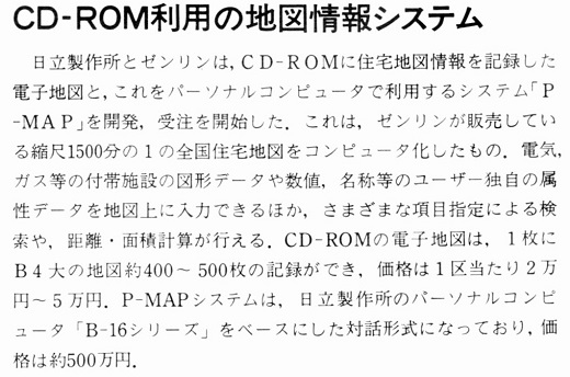 ASCII1986(07)b09_地図情報ゼンリンW520.jpg