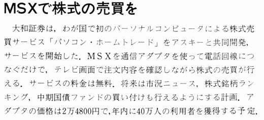 ASCII1986(07)b09_MSX株式売買W520.jpg