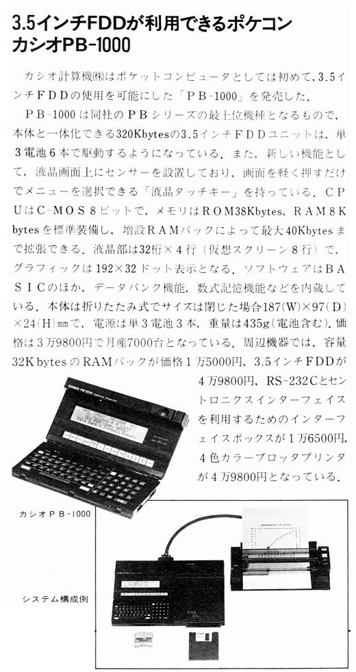 ASCII1986(07)b10_ポケコンPB-1000_W520.jpg
