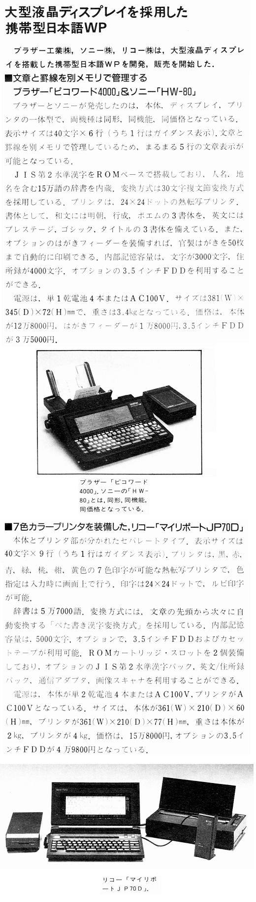 ASCII1986(07)b10_大型液晶ディスプレイのワープロW520.jpg