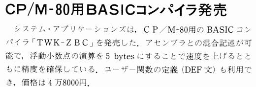 ASCII1986(07)b11_CPM-80用BASICコンパイラW520.jpg