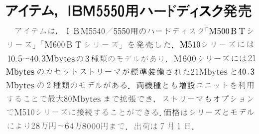 ASCII1986(07)b11_アイテムIMB5550用HDD_W520.jpg