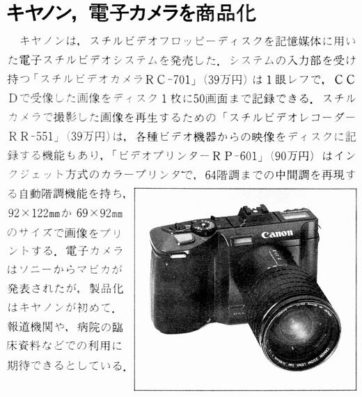 ASCII1986(07)b11_キャノン電子カメラW520.jpg