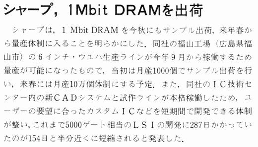 ASCII1986(07)b11_シャープ1MbitDRAM_W520.jpg