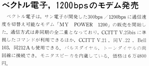 ASCII1986(07)b11_ベクトル電子1200bpsモデムW520.jpg