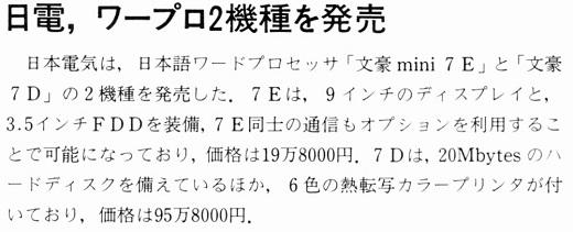ASCII1986(07)b11_日電ワープロW520.jpg