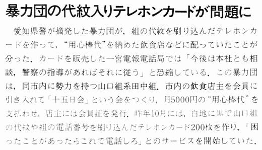 ASCII1986(07)b11_暴力団テレホンカードW520.jpg
