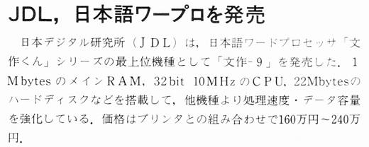 ASCII1986(07)b11_JDL日本語ワープロW520.jpg