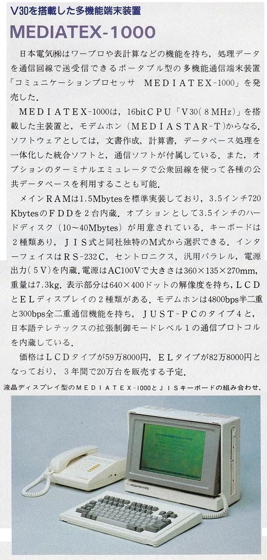 ASCII1986(07)b50_MEDIATEX-1000_W520.jpg