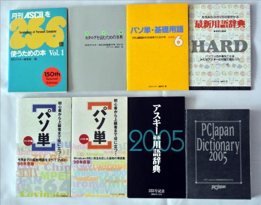 DSC_8593付録の辞典.jpg