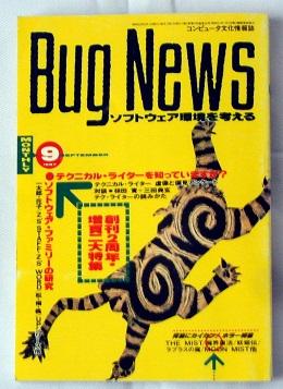 DSC_8594BugNews表紙(W260).jpg