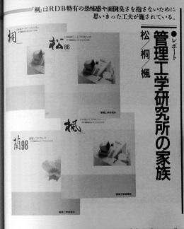 DSC_8602管理工学研究所(W260).jpg