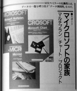 DSC_8604マイクロソフト(W260).jpg