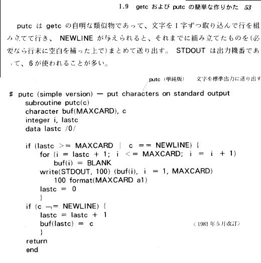 ソフトウェア作法p53putc.png