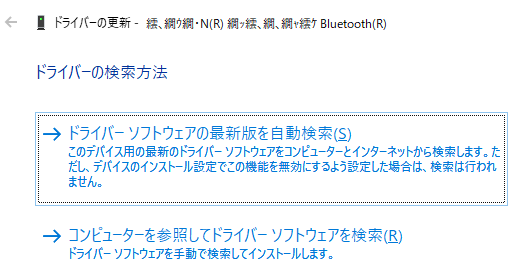 デバイスマネージャーBlueToothドライバ更新中_W517.png