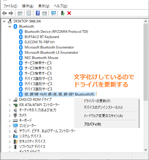デバイスマネージャーBlueToothドライバ更新前_W515.png