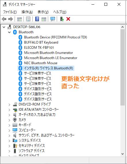 デバイスマネージャーBlueToothドライバ更新後_W443.png