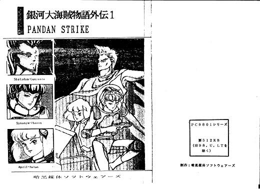 同人ソフト銀河大海賊物語外伝1(W520).jpg