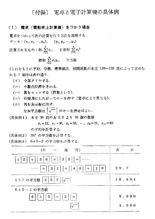 推測統計法p242電卓.png