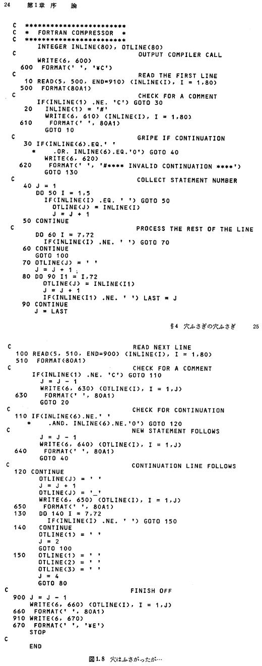 算法表現論図1_8穴はふさがったが.png
