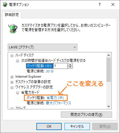 電源オプション詳細設定ワイヤレス_W406.png