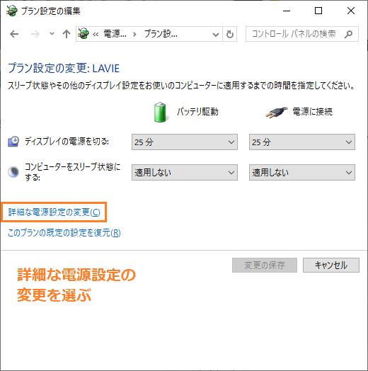 電源プラン設定の編集_W520.png