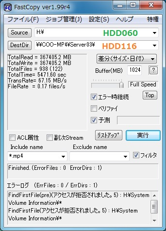 FascCopy_HDD060-LAN-HDD116_W342.jpg