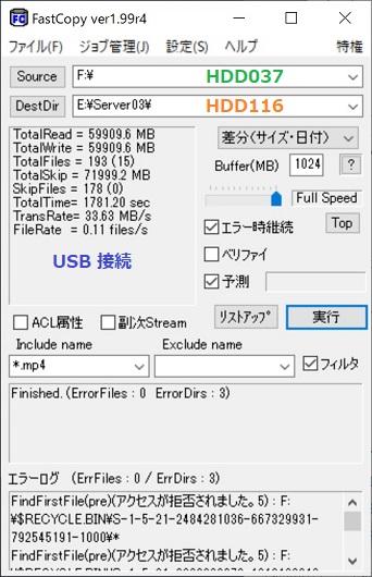 FastCopy_HDD037-HDD116_W342.jpg