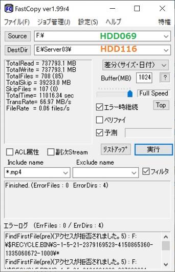 FastCopy_HDD069-HDD116_W342.jpg