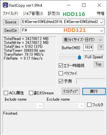 FastCopy_HDD116-HDD121Edit2014他移動_W342.jpg