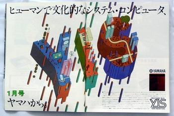 01ASCII1982(01)YISw520.jpg