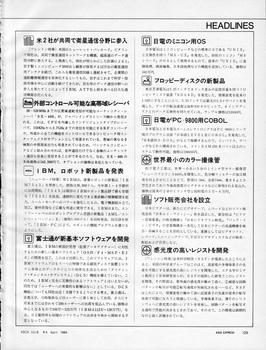 ASCII1984(04)b99ダブり記事レジストW768.jpg